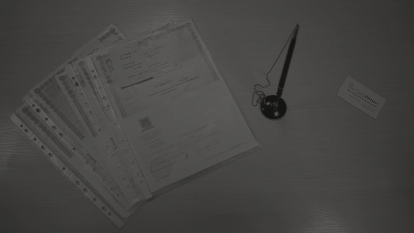 Какие документы нужны для погребения?