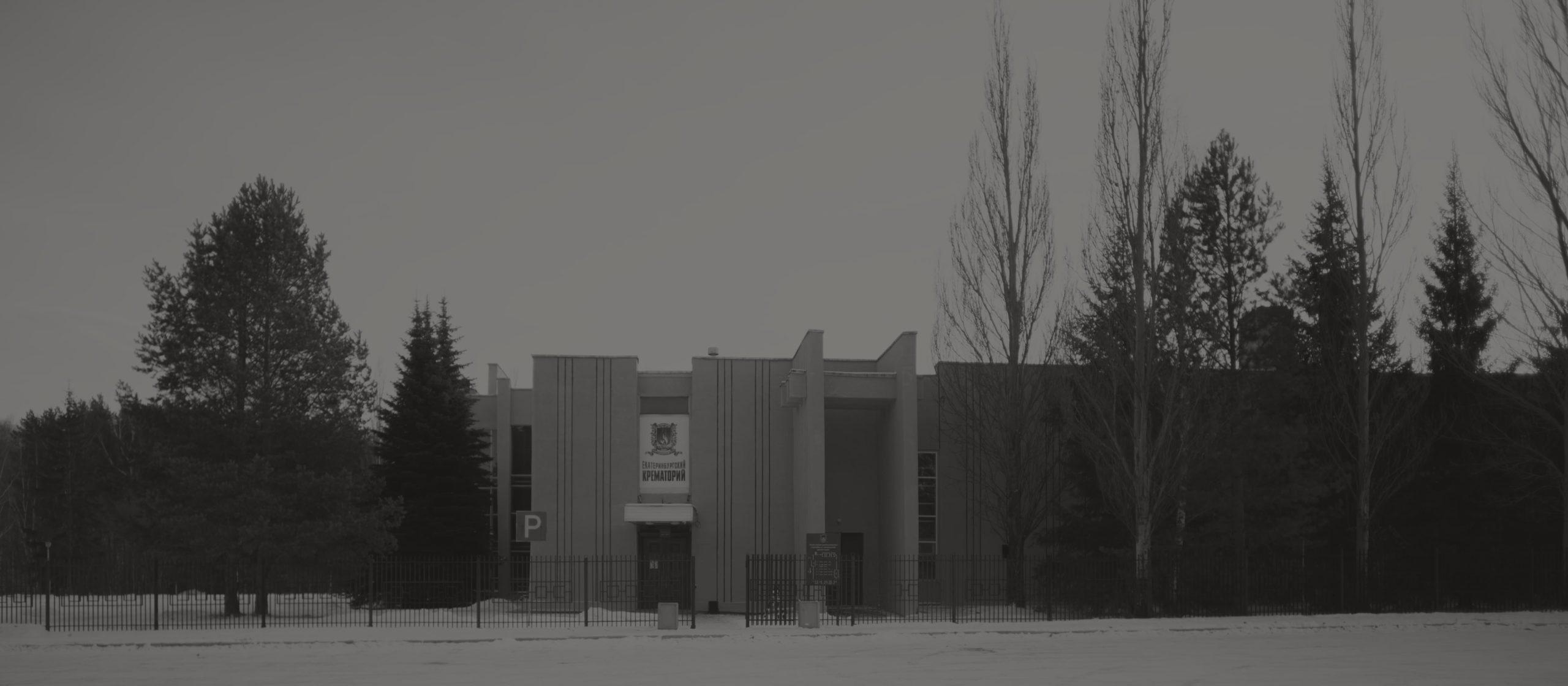 Цены крематория в Екатеринбурге
