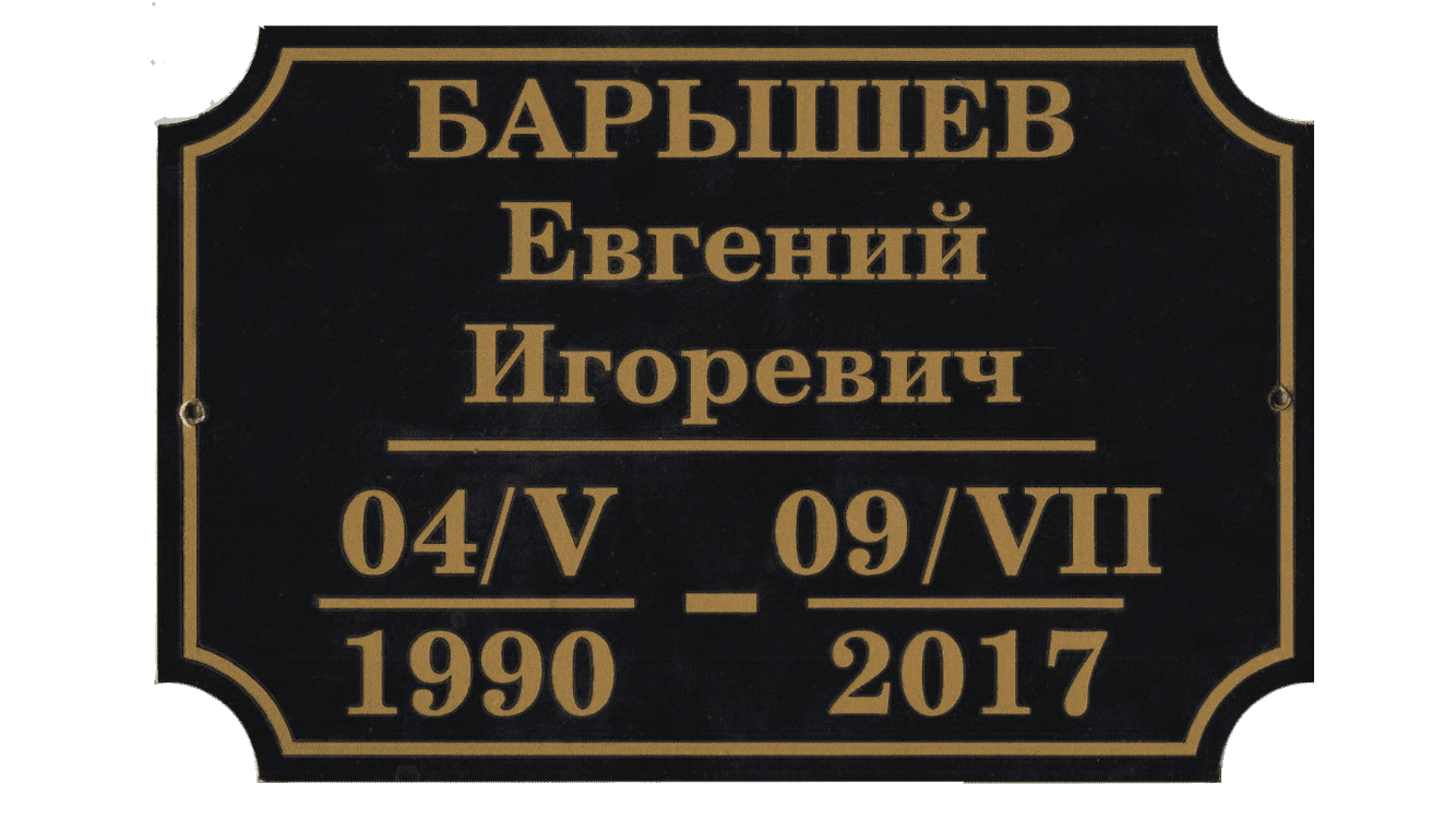 Металлическая табличка на памятник