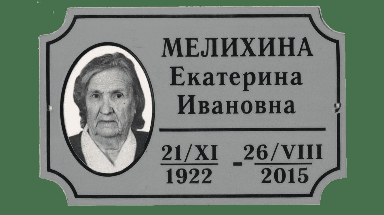 Металлическая табличка с фото